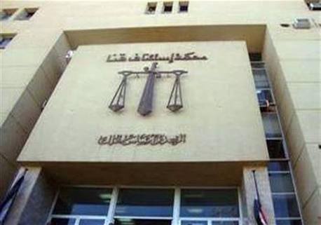 جنايات قنا : المؤبد لـ 4 أشقاء لاتهامهم بمقاومة السلطات