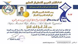 """منح الصحفى ممدوح حافظ """" درع الفخر العربي للتعايش السلمي """""""
