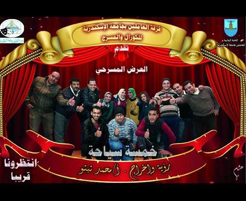 فرقه العاملين بجامعه الإسكندرية تستعد للموسم الجديد بخمسة سياحه