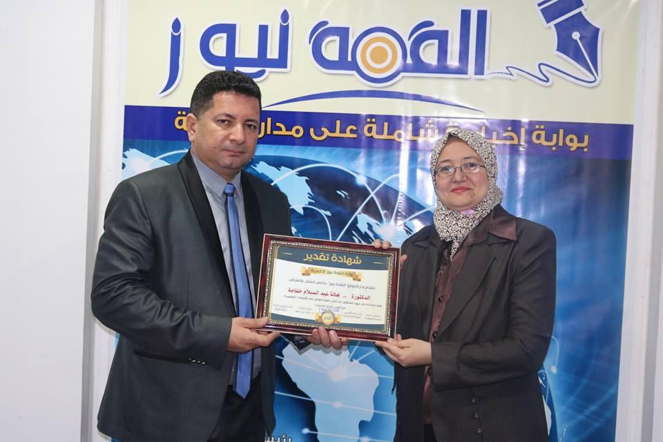 """"""" القمة نيوز  """" تكرم الدكتورة هالة عبد السلام"""