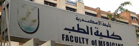 """طب الاسكندرية ترفض مقترح """"الأعلى للجامعات"""" باستحداث وظيفة """"مقيم علاج طبيعى"""""""