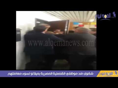 بالفديو والمستندات : شكوى ضد موظفي القنصلية المصرية بميلانو لسوء معاملتهم