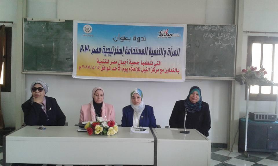 النيل للإعلام ينظم ندوة حول المرأه والتنمية المستدامة مع أجيال مصر
