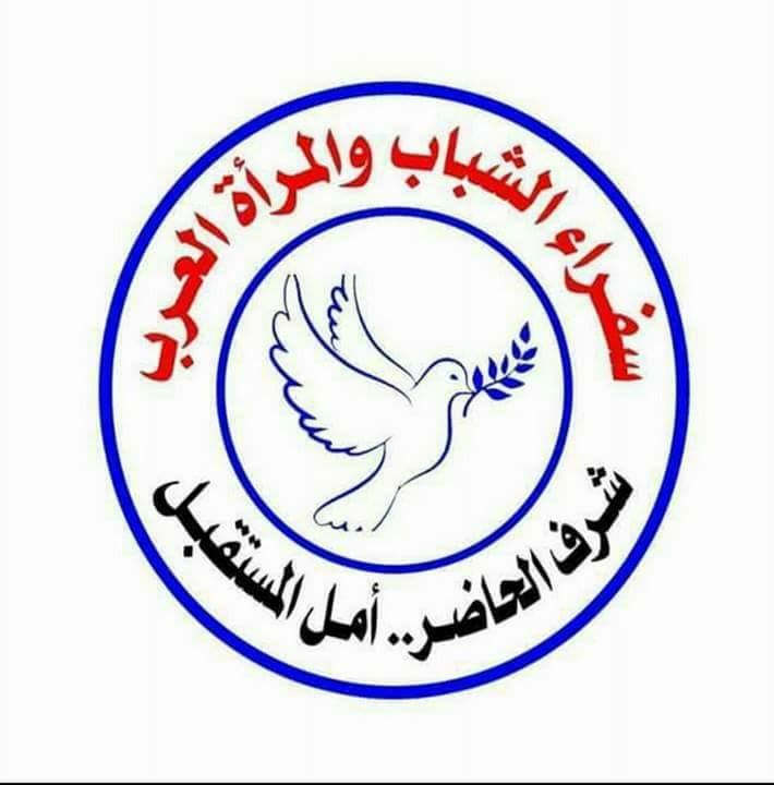 """بدأت فعاليات مؤتمر سفراء الشباب والمرأة العرب صانعى """"القيادةالريادةالسعادة """""""