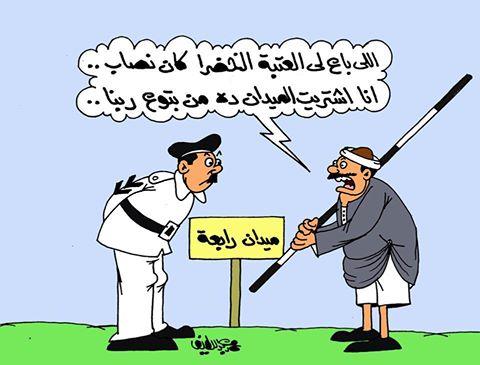 ميدان رابعة