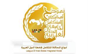 تدشين النسخة الثانية من نموذج المحاكاة المتكامل لـجامعة الدول العربية في الجامعات