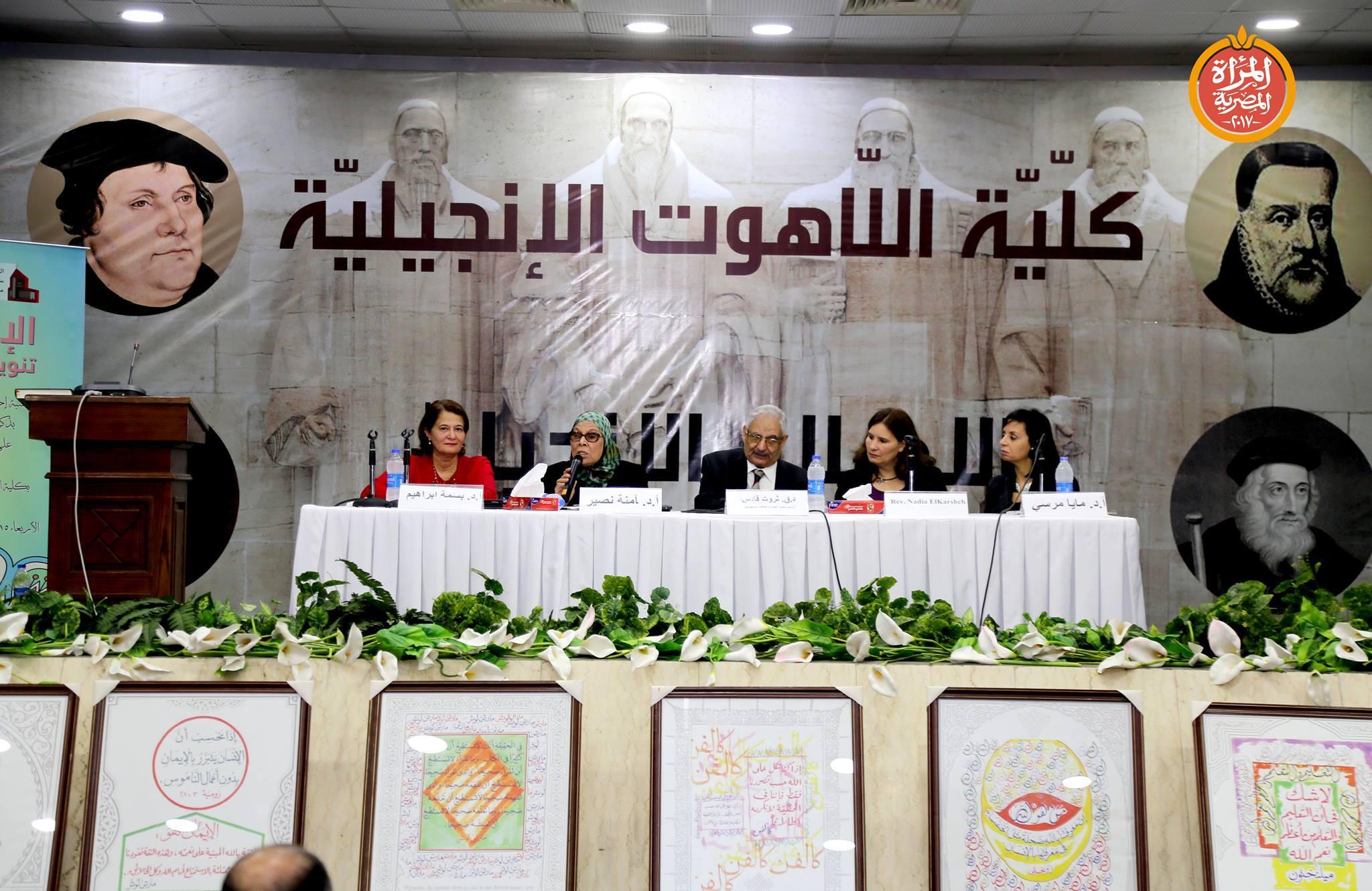 """مشاركة """" مايا مرسي """" في مؤتمر """" الاصلاح (تنوير وتجديد)"""""""