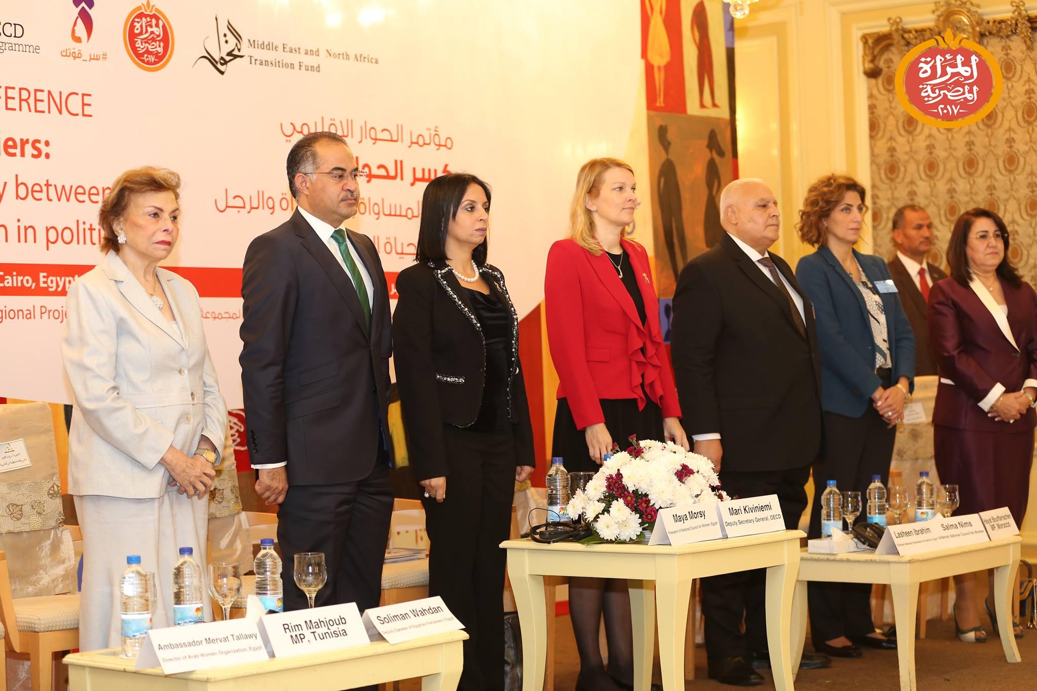 """انطلاق  فعاليات مؤتمر """"الحوار الإقليمي نحو المساواة بين الرجل والمرأة في الحياة السياسية"""""""
