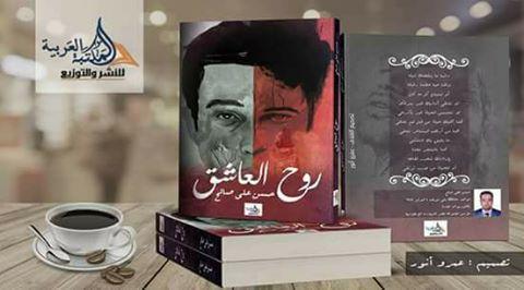 """حفل توقيع ديوان """"روح العاشق"""" بمعرض الكتاب .. ٤ فبراير"""