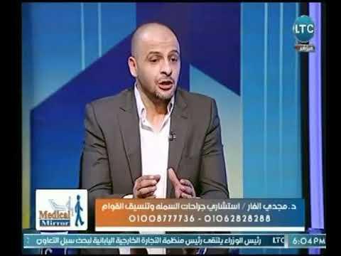 عملية تكميم المعدة الدكتور مجدي الفار