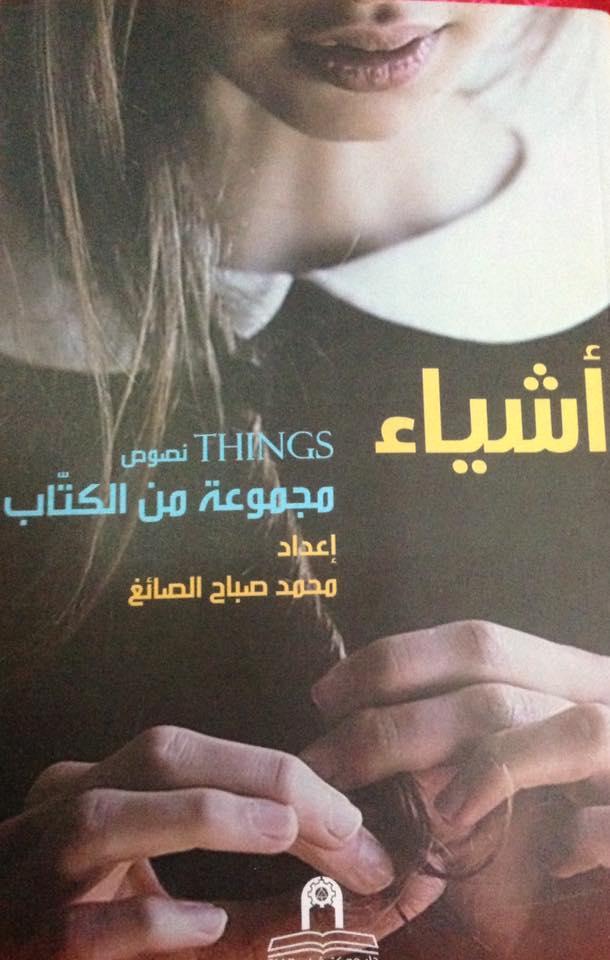 ديوان (أشياء) عبير الشباب وفرحة كهول الأدب