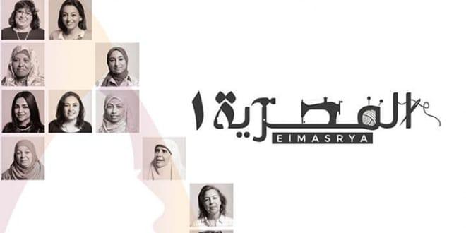 المجلس القومى للمرأة يصدر كتالوج الكترونى (المصرية ١)