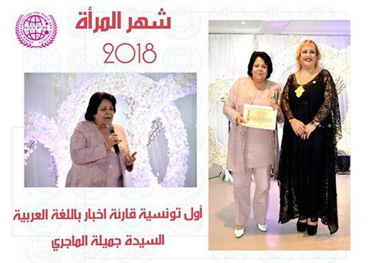 تكريم أول قارئة أخبار تونسية باللغة العربية