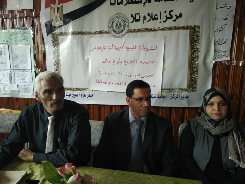 إعلام تلا يناقش المشروعات القومية الكبرى قاطرة مصر للتنمية