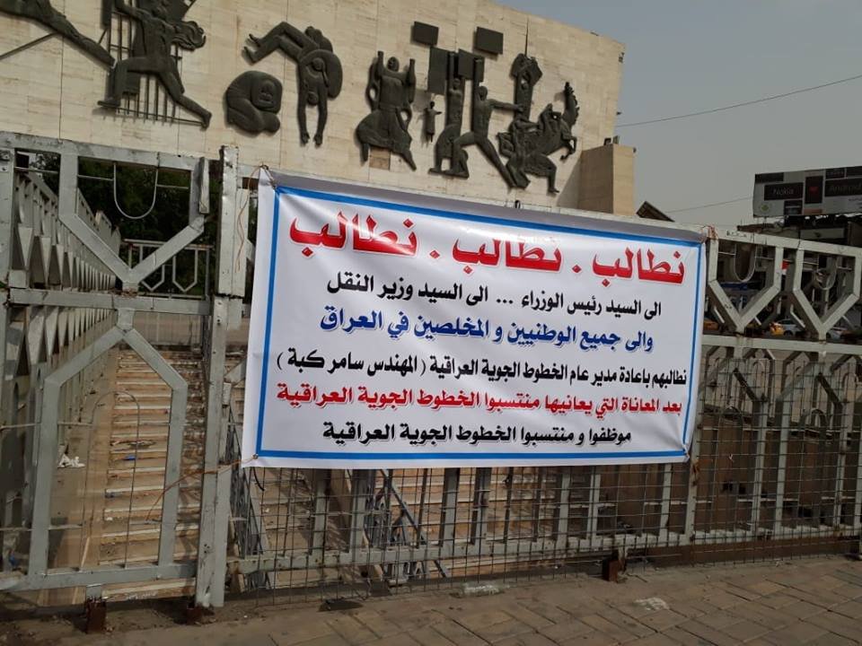 موظفي الخطوط الجوية العراقية يطالبون بعوده المدير العام سامر كبه