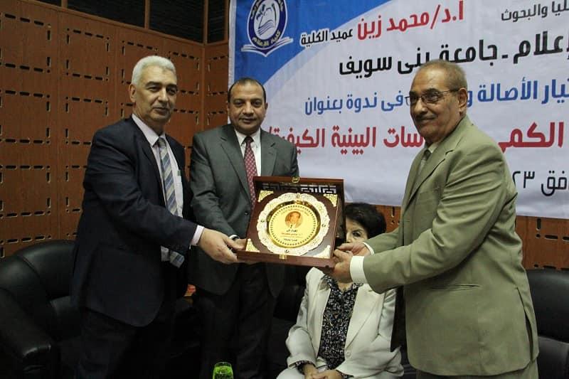 رئيس جامعة بنى سويف يكرم رواد الإعلام خلال السمينار الأول لتيار الأصالة والتجديد