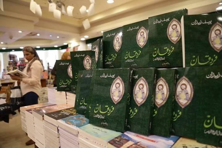 """الخميس.. مناقشة كتاب """" فردقان"""" للكاتب يوسف زيدان بمكتبة القاهرة الكبرى"""