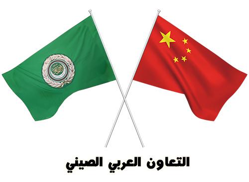 اختتام أعمال الدورة السادسة لمؤتمر التعاون العربي الصيني في مجال الطاقة