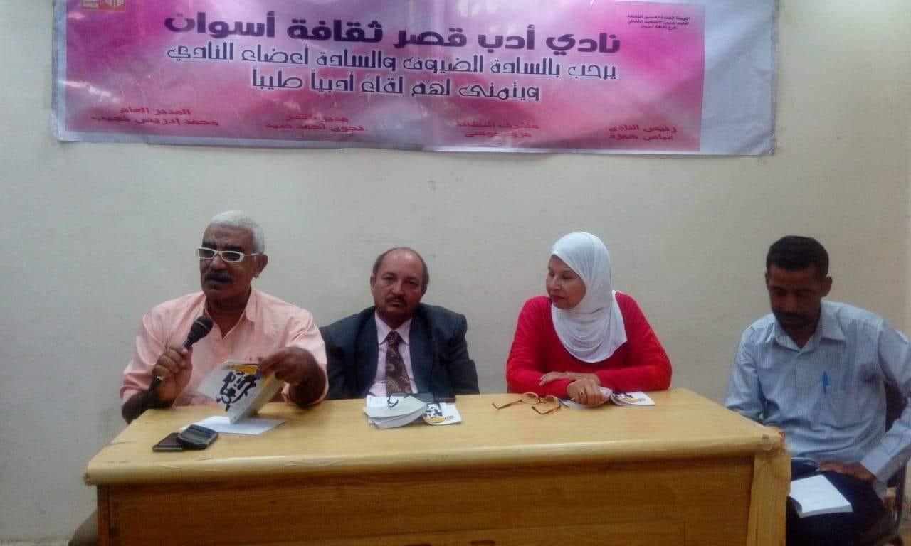 """لقاء حوارى """"الإسلام فى مواجهة التطرف الفكرى"""" بثقافة أسوان"""