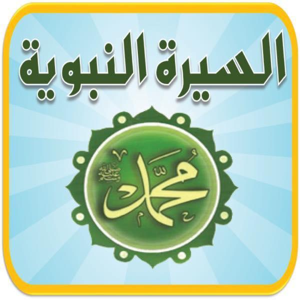 """الجمعه…جمعية شباب سملا تكرم الفائزين بمسابقة """"السيره النبوية الشريفه"""""""