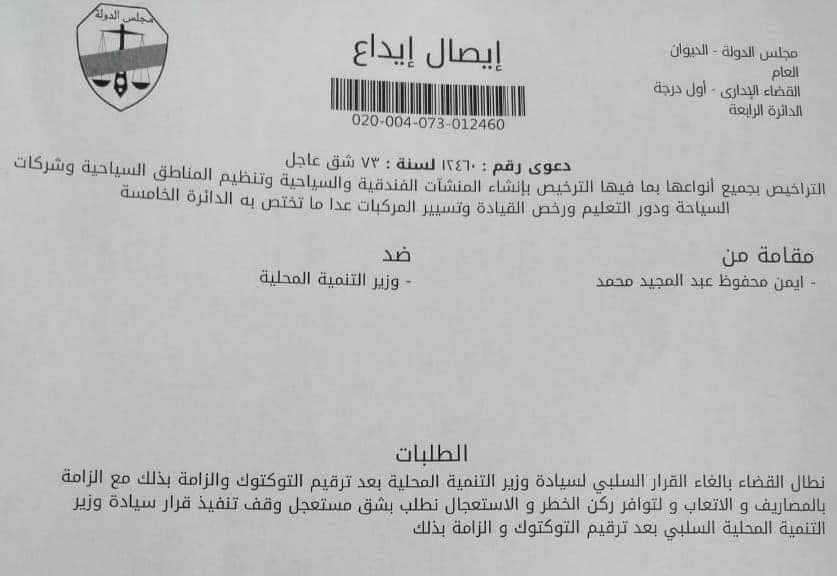 بالمستندات.. دعوى قضائية ضد وزير التنمية المحلية  للالزام الحكومه بترقيم وترخيص التوكتوك