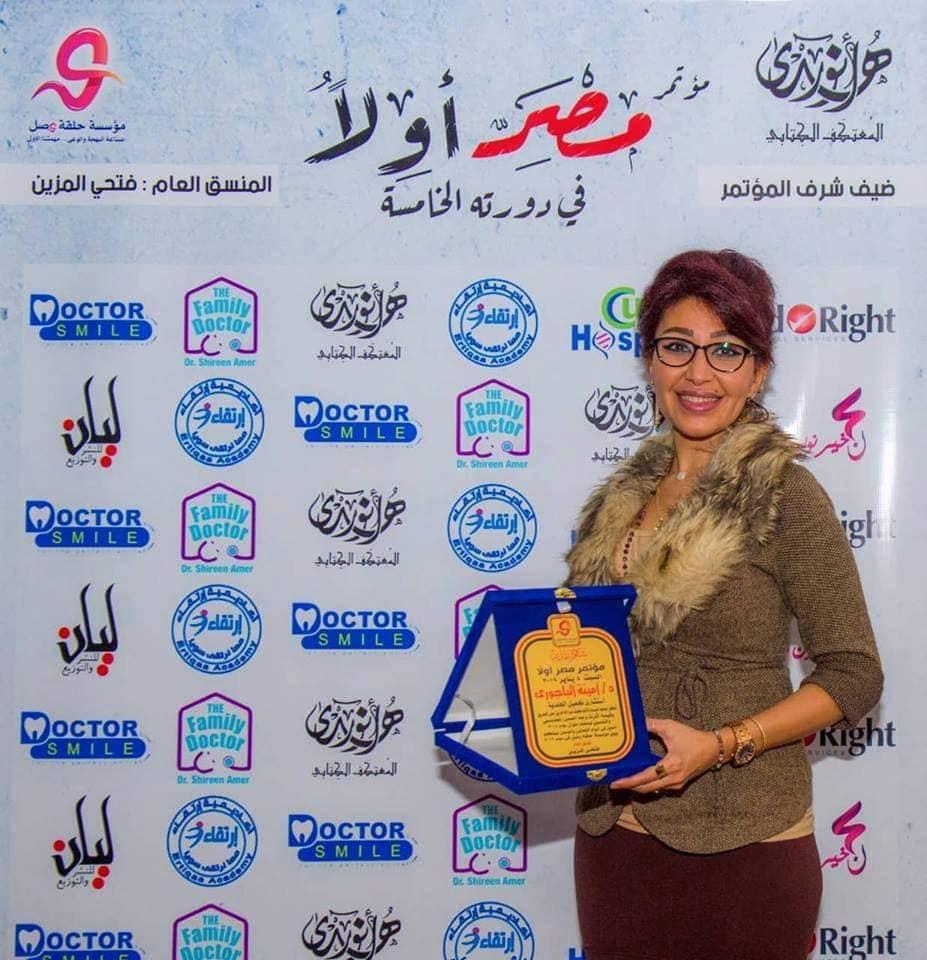 """تكريم أمينة الباجورى في مؤتمر """"مصر أولا"""""""