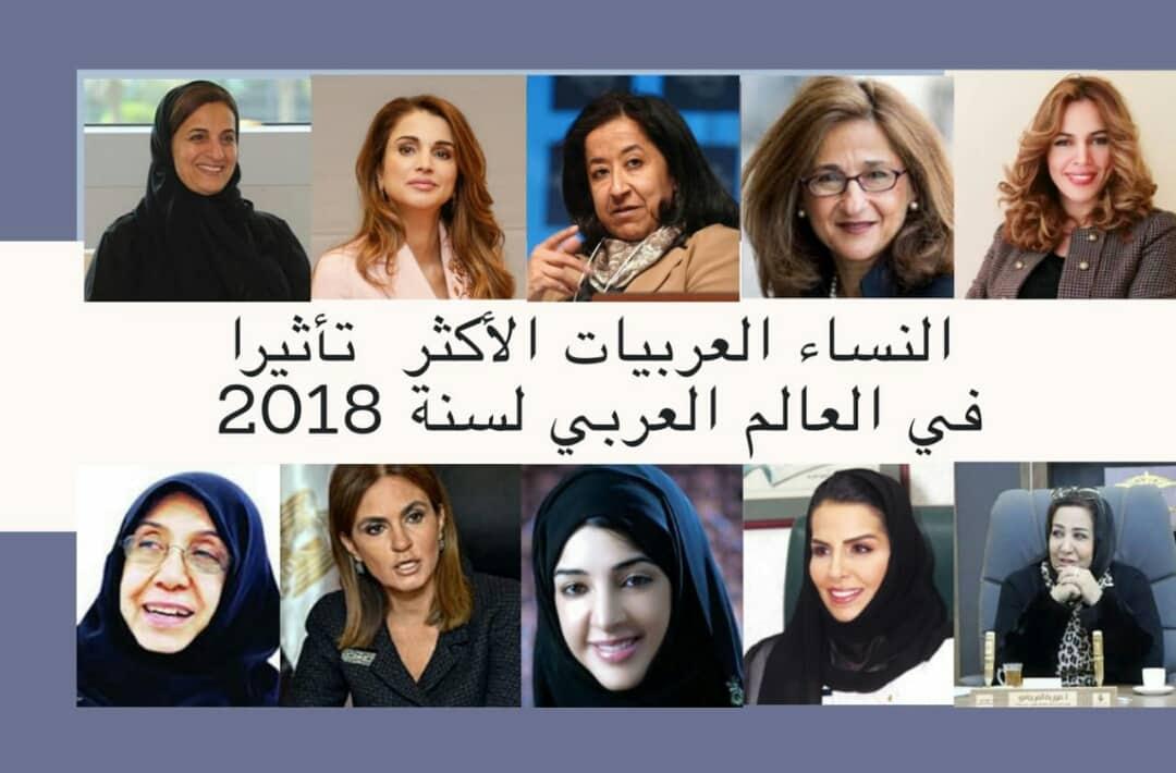 النساء العربيات الأكثر تأثيرا في العالم العربي خلال عام 2018
