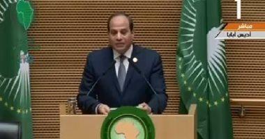 نص خطاب السيسى خلال الجلسة الافتتاحية للقمة 32 للاتحاد الأفريقي