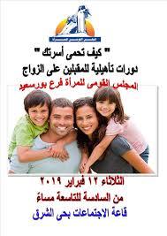 """غدا .. القومى للمرأة ببورسعيد يطلق أولى فعاليات مبادرة """" كيف تحمى أسرتك """""""