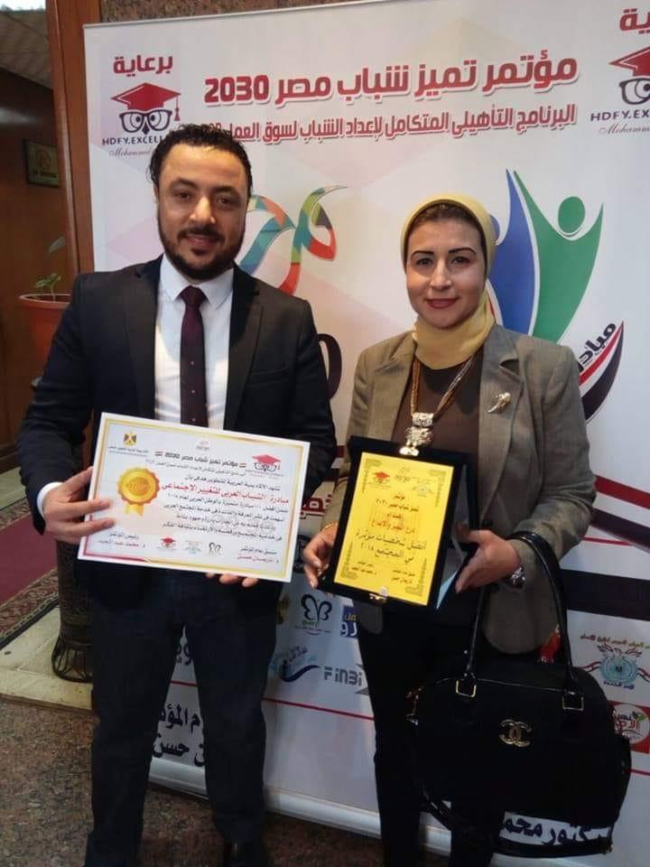 مؤتمر تميز شباب مصر 2030 يكريم دكتورة هبه هلالي
