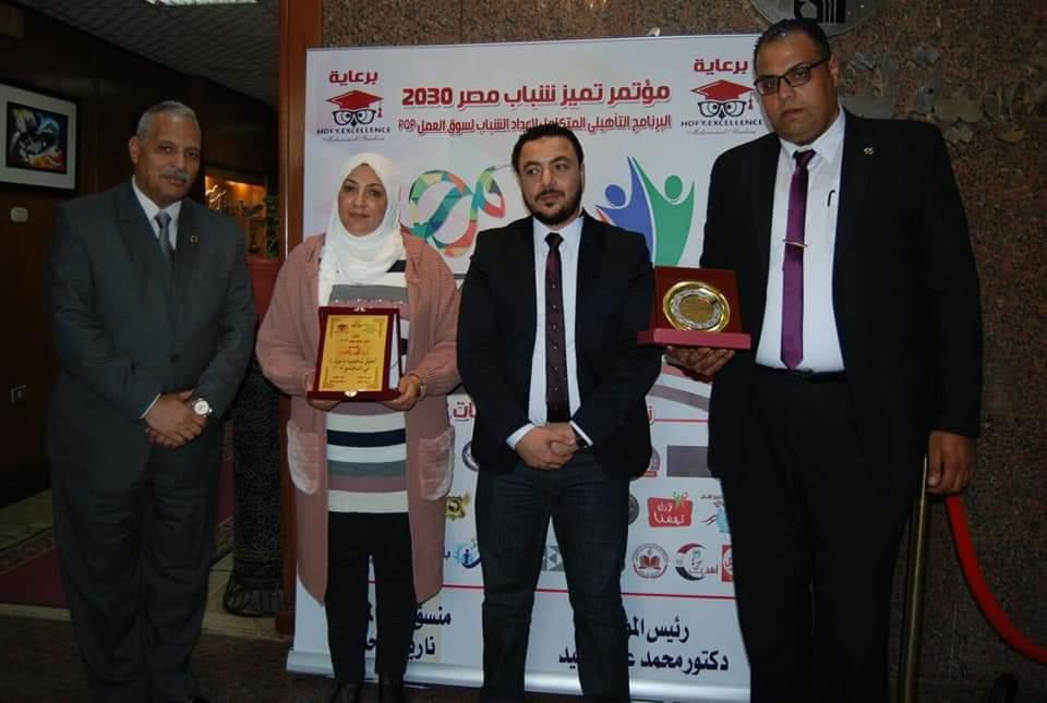 مؤتمر تميز شباب مصر 2030 يكرم  الدكتورة إلهام التهامي والمستشار  محمد سعيد