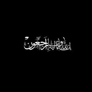 المعهد العالي للعلوم الإدارية بسوهاج ينعي رحيل الدكتور علي إبراهيم