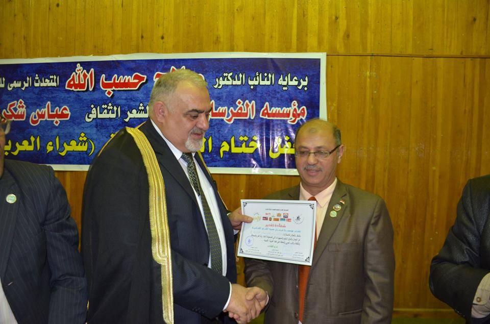 تكريم المستشار الاعلامى للاتحاد الدولى للادباء والشعراء العرب