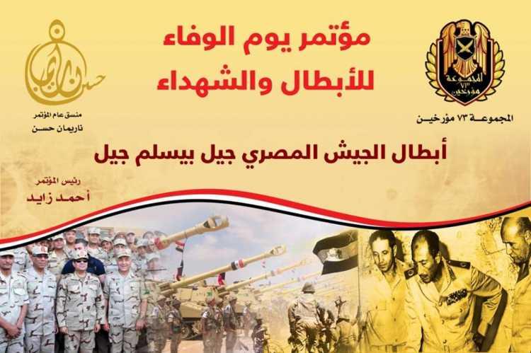 تكريم اكثر من 50 اسرة شهيد في مؤتمر يوم الوفاء للأبطال والشهداء 20 ابريل
