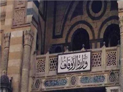 شروط وزارة الأوقاف لإقامة شعائر الاعتكاف في رمضان