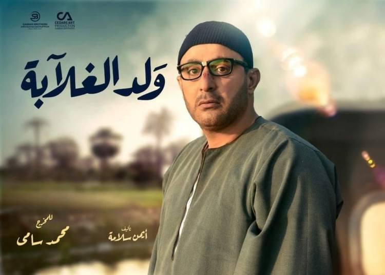 """بالفيديو .. محمود الليثي يغني تتر مسلسل """" ولد الغلابة """"للنجم احمد السقا"""