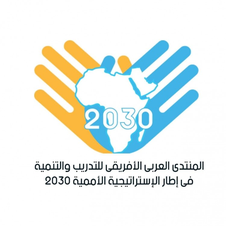 القاهره تستضيف المنتدى العربي الافريقي للتدريب والتنمية في اطار الاستراتيجية الاممية 2030