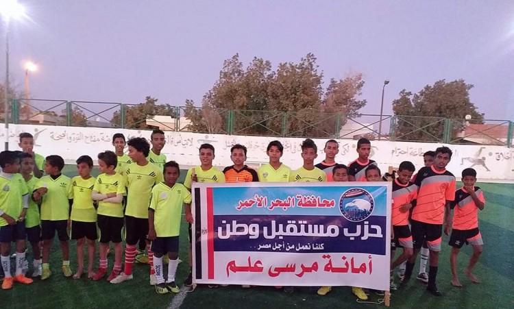 مستقبل وطن مرسى علم يختتم دورى المدارس لكرة القدم