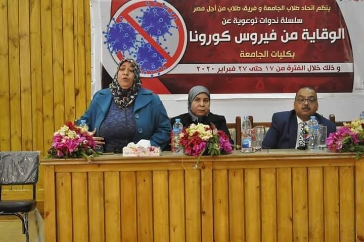 جامعة المنيا تنظم ندوة للتوعية بفيروس كورونا