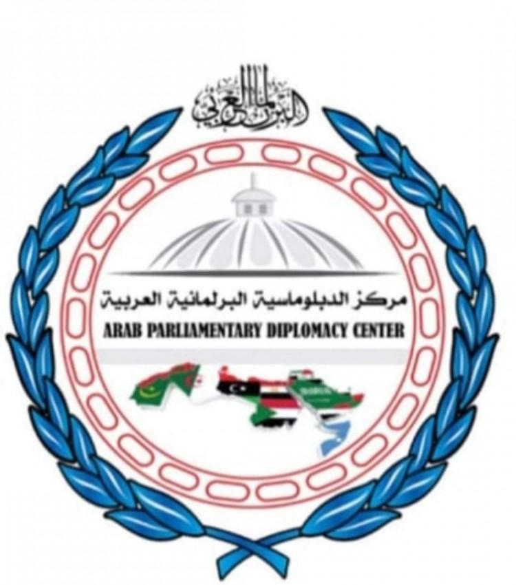 """مركز الدبلوماسية البرلمانية العربية ينظم محاضرة حول """"البيئة الإقليمية والدولية للنظام العربي """""""