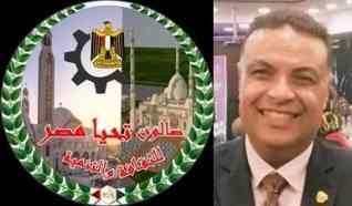 صالون تحيا مصر يشيد برحلة السيسى لامريكا
