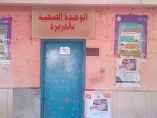 أهالى الجزيرة بأسوان يستغيثون من الإهمال لغياب الأطباء بالوحدة الصحية