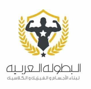 تعرف علي جنسيات وأسماء الحكام في البطولة العربية 21 لكمال الأجسام