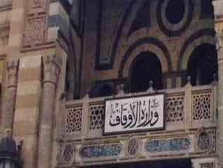 """الأوقاف تفتح باب التقديم لمسابقة """"إمام منطقة"""" لتفعيل التواصل المجتمعي"""