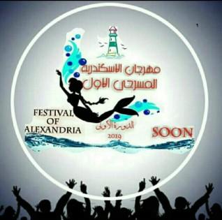 الإسكندرية تستعد لظهور المهرجان المسرحي للهواه