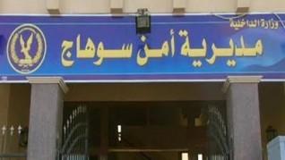 ضبط 71لفافة بانجو بحوزه 3 أفراد في مركز المراغة محافظة سوهاج