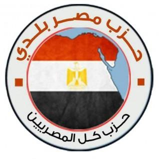 حزب مصر بلدي يستنكر بيان هيومان رايتس