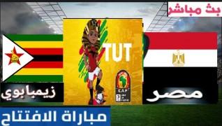 مشاهدة مباراة مصر وزيمبابوي اليوم 21-6-2019 علي بي أن ماكس كأس الأمم الأفريقية 2019