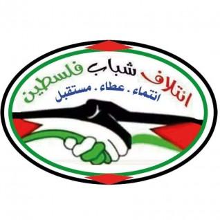 ائتلاف شباب فلسطين يطلق حملة إلكترونية ضد صفقة القرن ومؤتمر البحرين
