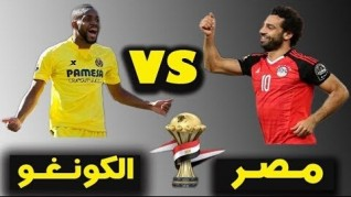 مشاهدة مباراة مصر والكونغو الديمقراطية اليوم الأربعاء 26-6-2019